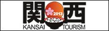 関西国際観光