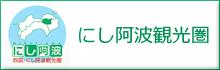 にし阿波観光圏